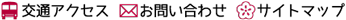 交通アクセス・お問い合わせ・サイトマップページへのリンク