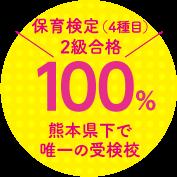 総合コースイメージ写真