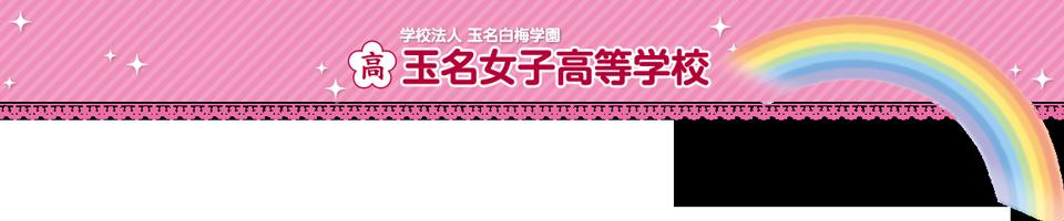 玉名女子高等学校公式ホームページのタイトル画像