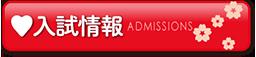入試情報へのバナーボタン画像