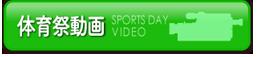 学習動画へのバナーボタン画像