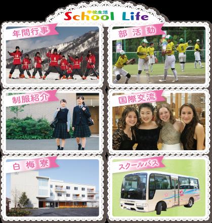 学校生活のバナー画像(年間行事・部活動・制服紹介・国際交流・白梅寮・スクールバス)