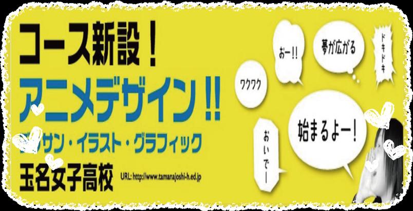 アニメデザインコース新設 デッサン・イラスト・グラフィック