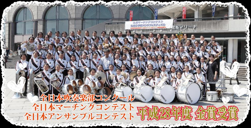 全日本吹奏楽部コンクール・全日本マーチングコンテスト・全日本アンサンブルコンテスト 金賞受賞