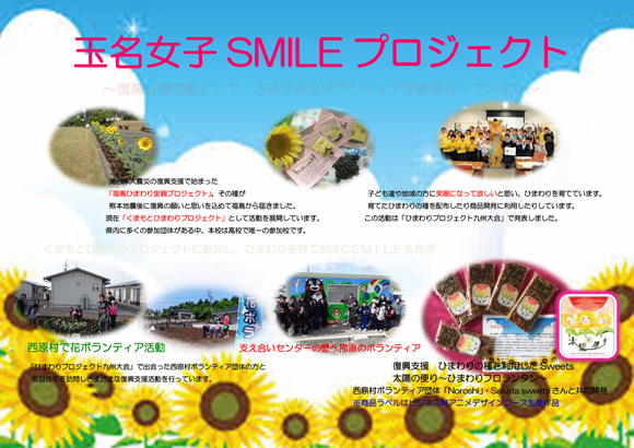「玉名女子SMILEプロジェクト」タイトル画像