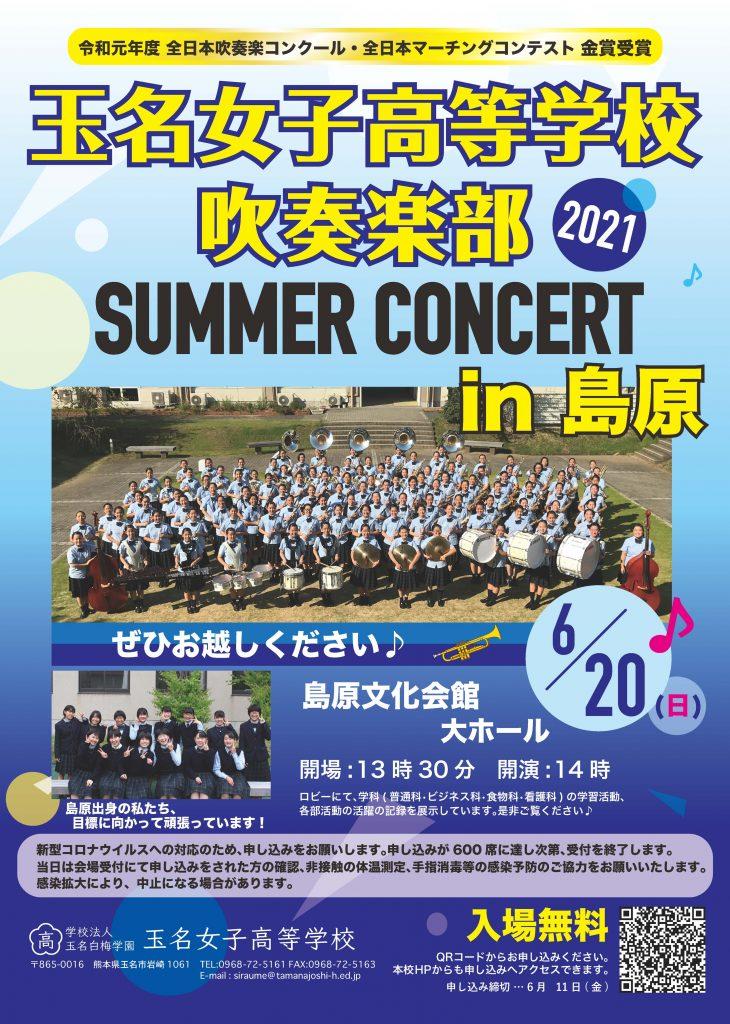 2021サマーコンサート島原